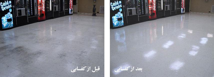 کفسابی ساختمان - سنگسابی ساختمان - قبل و بعد