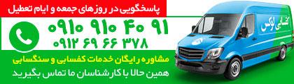 خدمات سنگسابی لوکس تهران
