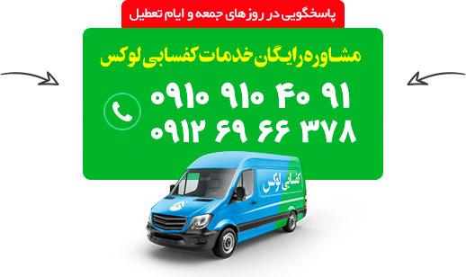 [تصویر:  kafsabi-lux-roof-cleaning-call2.jpg]